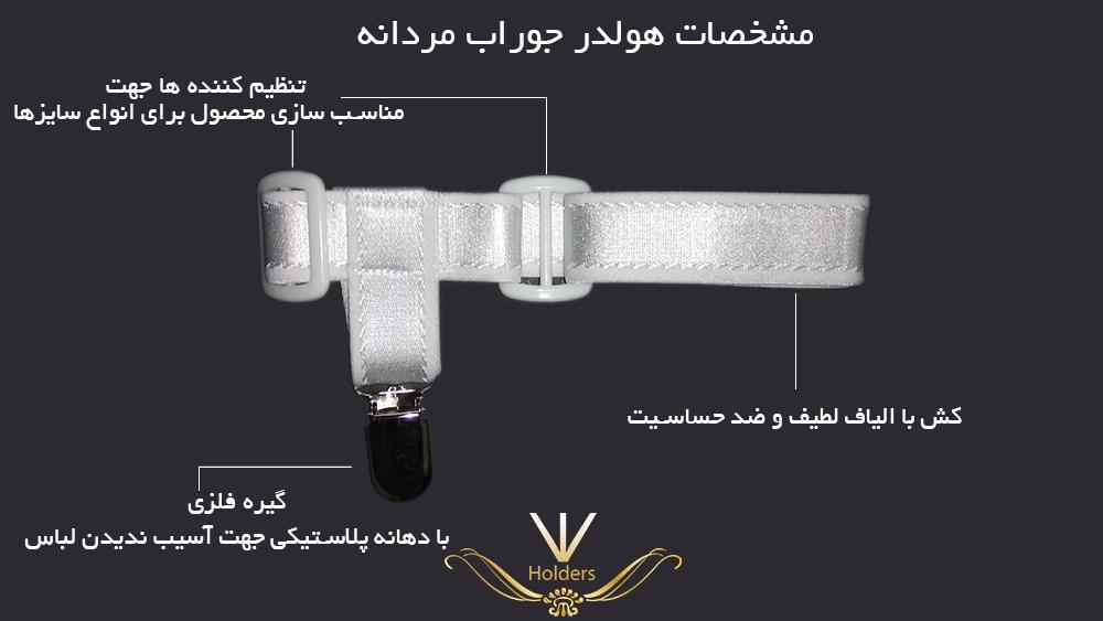 مشخصات هولدر جوراب (بند جوراب) مردانه
