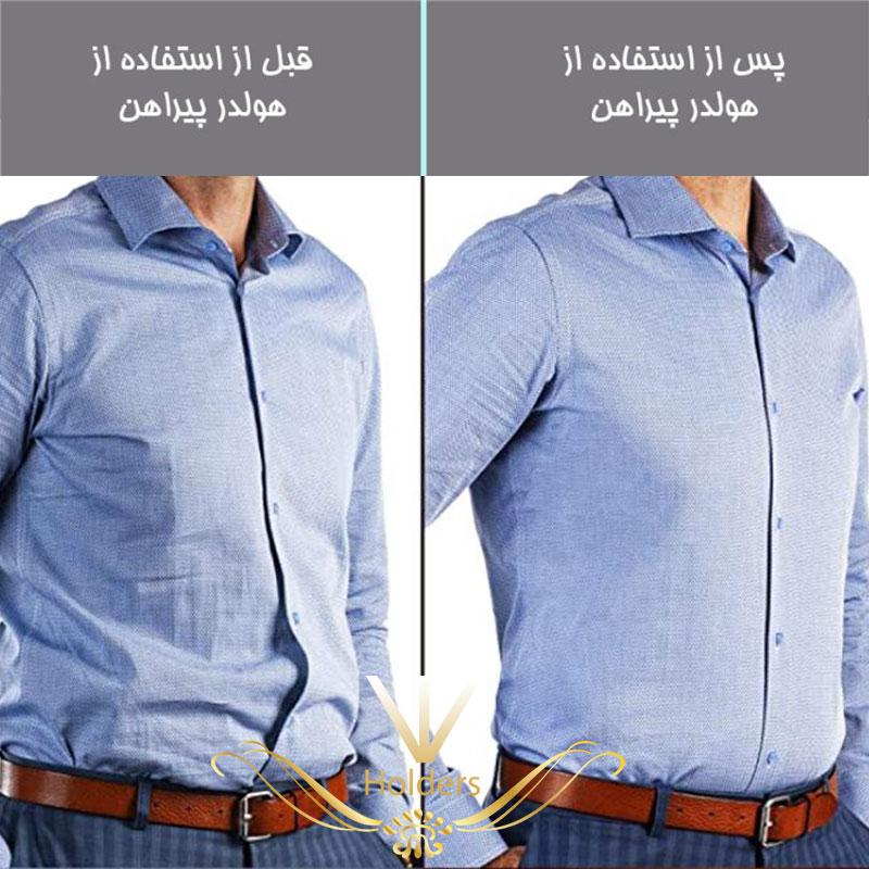 قبل و بعد از استفاده از هولدر پیراهن