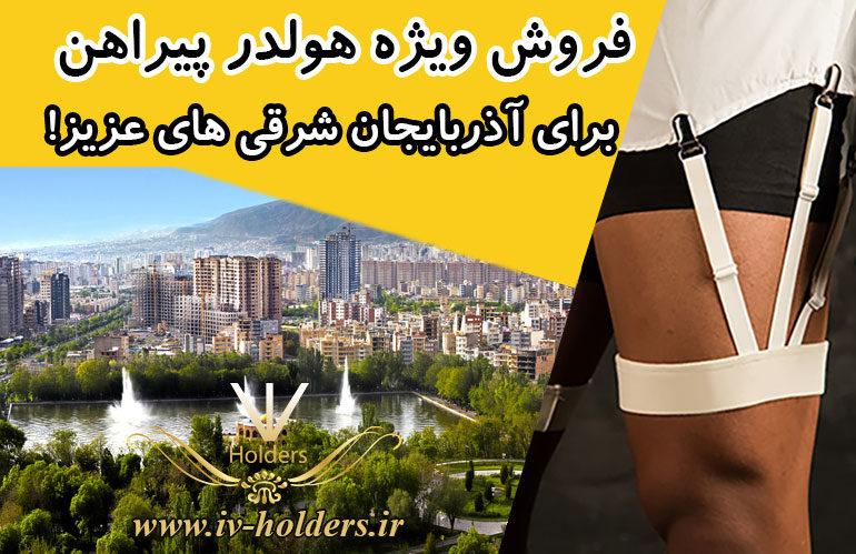 فروش ویژه هولدر پیراهن برای آذربایجان شرقی های عزیز