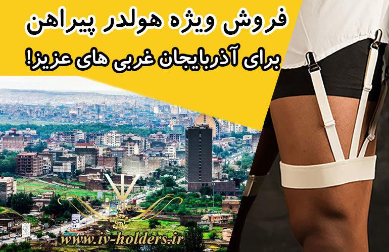 فروش ویژه هولدر پیراهن برای آذربایجان غربی های عزیز