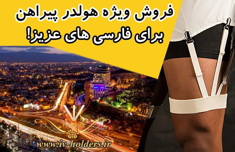 فروش ویژه هولدر پیراهن برای فارسی های عزیز