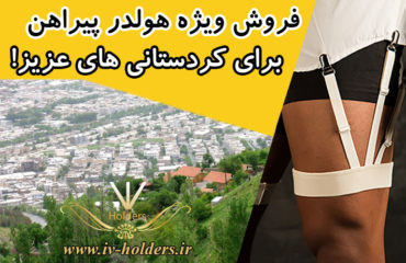 فروش ویژه هولدر پیراهن برای کردستانی های عزیز