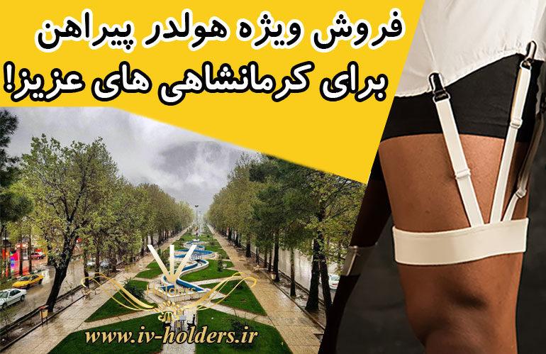 فروش ویژه هولدر پیراهن برای کرمانشاهی های عزیز