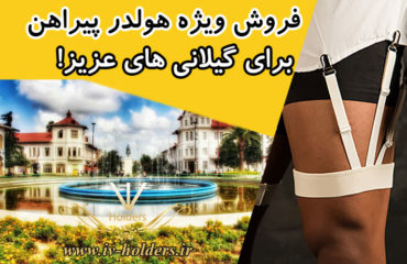 فروش ویژه هولدر پیراهن برای گیلانی های عزیز