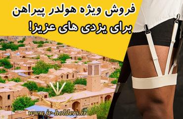 فروش ویژه هولدر پیراهن برای یزدی های عزیز