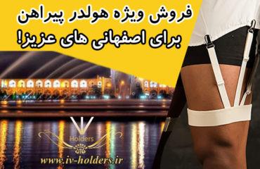 فروش ویژه هولدر پیراهن برای اصفهانی های عزیز