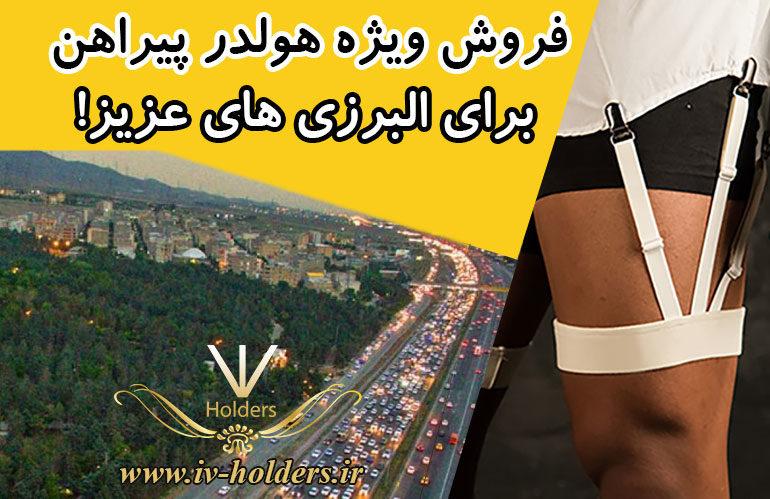 فروش ویژه هولدر پیراهن برای البرزی های عزیز