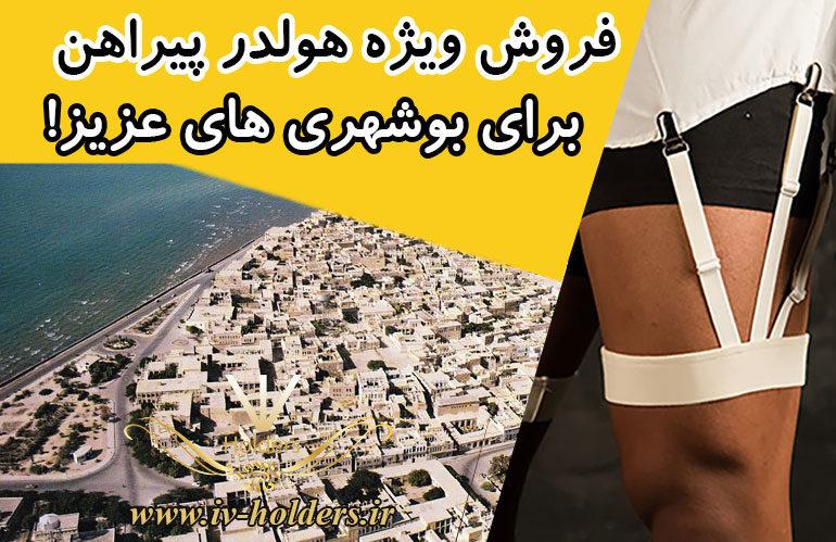 فروش ویژه هولدر پیراهن برای بوشهری های عزیز