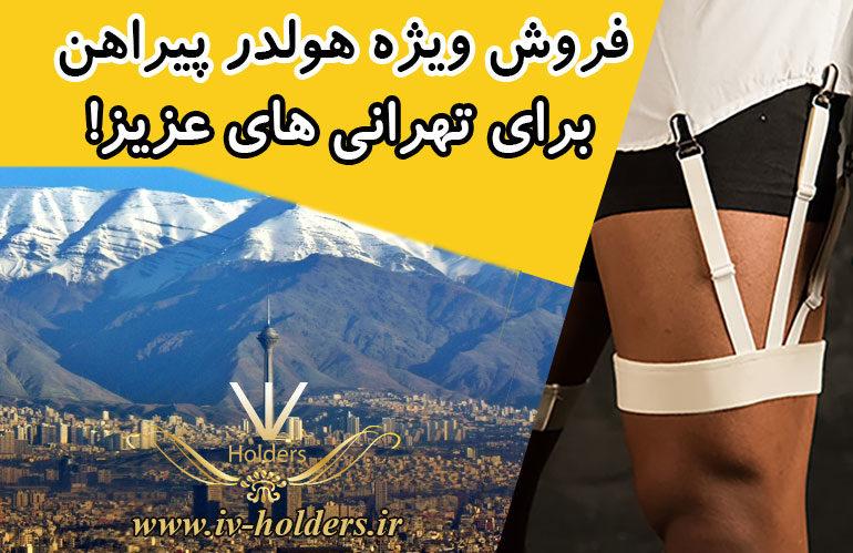 فروش ویژه هولدر پیراهن برای تهرانی های عزیز