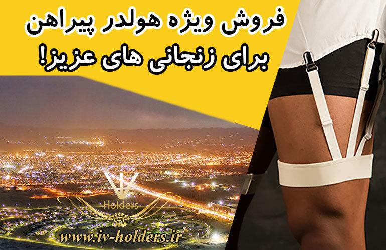 فروش ویژه هولدر پیراهن برای زنجانی های عزیز