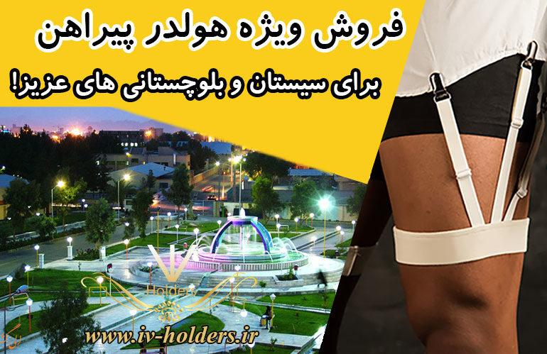 فروش ویژه هولدر پیراهن برای سیستان و بلوچستانی های عزیز