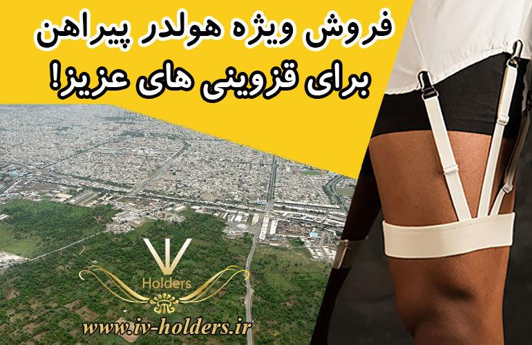 فروش ویژه هولدر پیراهن برای قزوینی های عزیز