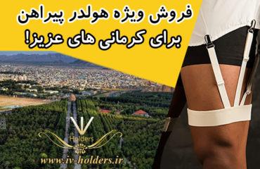 فروش ویژه هولدر پیراهن برای کرمانی های عزیز